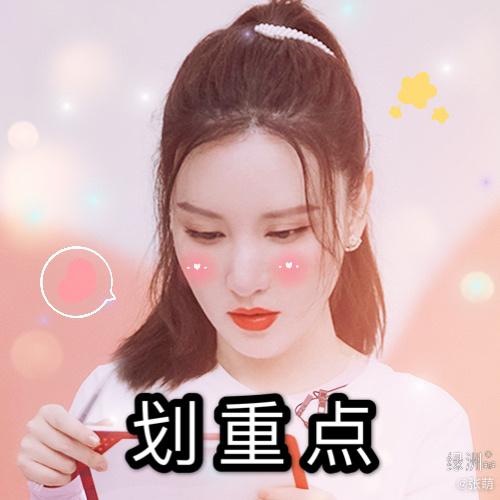张萌邀请虞书欣赵小棠与自己合作新戏