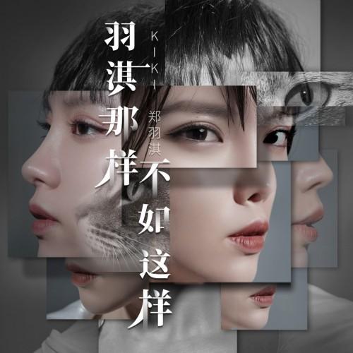 """郑羽淇新专辑上线 创作分享人生""""情绪版图"""""""