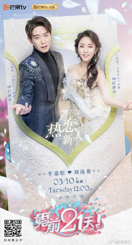 《婚前21天》海报