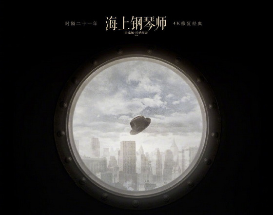 电影《海上钢琴师》海报