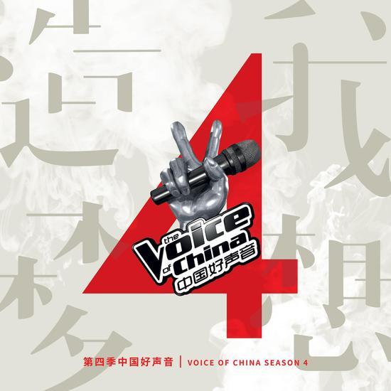 中国好声音大合唱_第四季好声音学员合唱曲《造我梦想》首发 中国好声音 《造我 ...