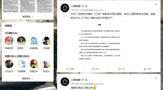 早在延期事件被曝光之前,《三体》官方微博已有一个月没更新。