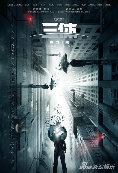 电影《三体》此前发布的预告海报,被网友指出颇似《盗梦空间》。