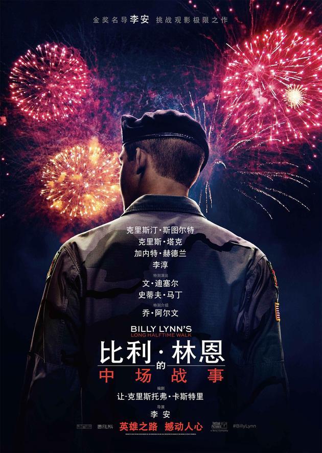 《比利林恩的中场战事》是李安导演的最新电影