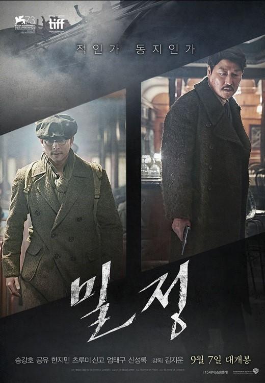 宋康昊新片《密探》韩国热映 两天破50万