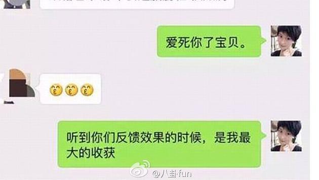 孙杨前女友微信截图