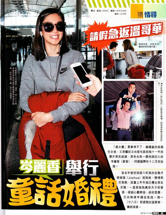 曝岑麗香飛赴溫哥華籌辦婚事:排場不重要