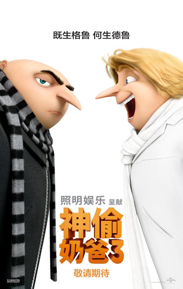 《神偷奶爸3》曝全新预告 小黄人回归新反派的照片 - 2