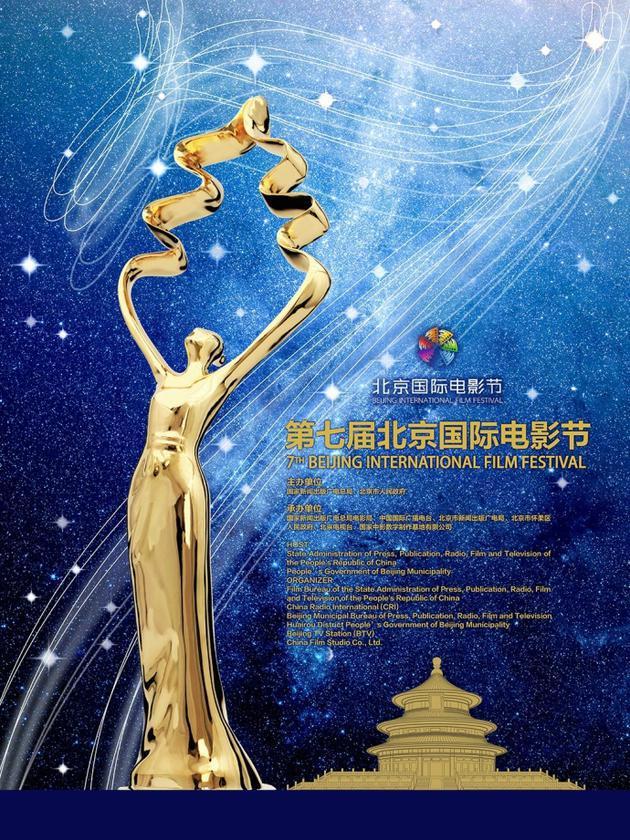 第七届北京电影节