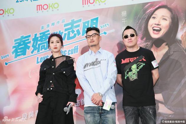 杨千嬅,余文乐及导演彭浩翔