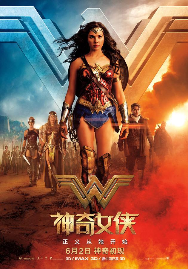 《神奇女侠》中文海报