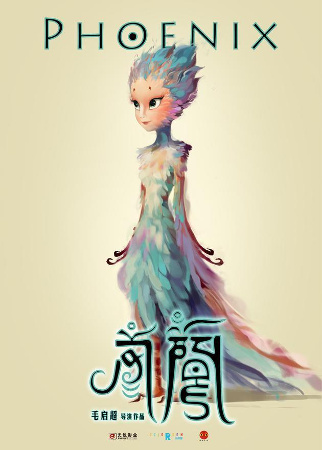 动画电影《凤凰》海报