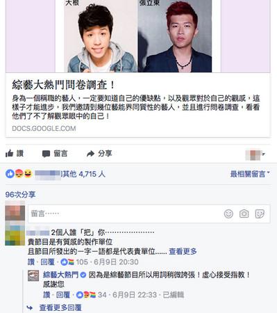 《综艺大热门》小编回应网友。