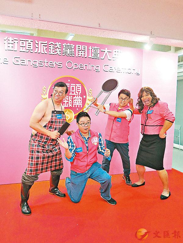 李健仁(右一)和黄一山(右二)等拍摄派钱节目。