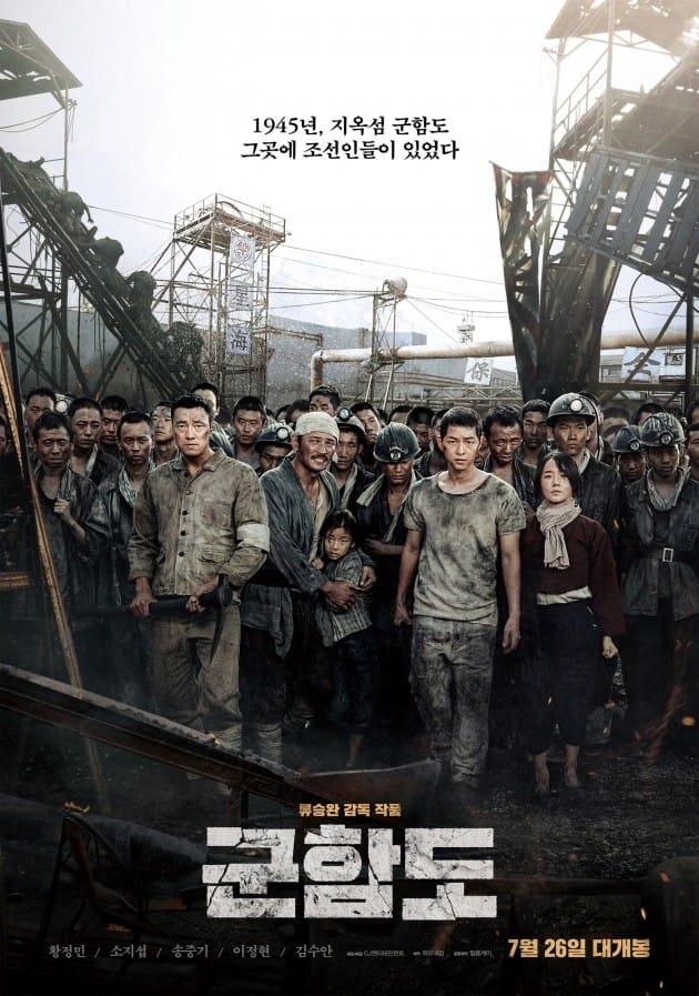 电影《军舰岛》