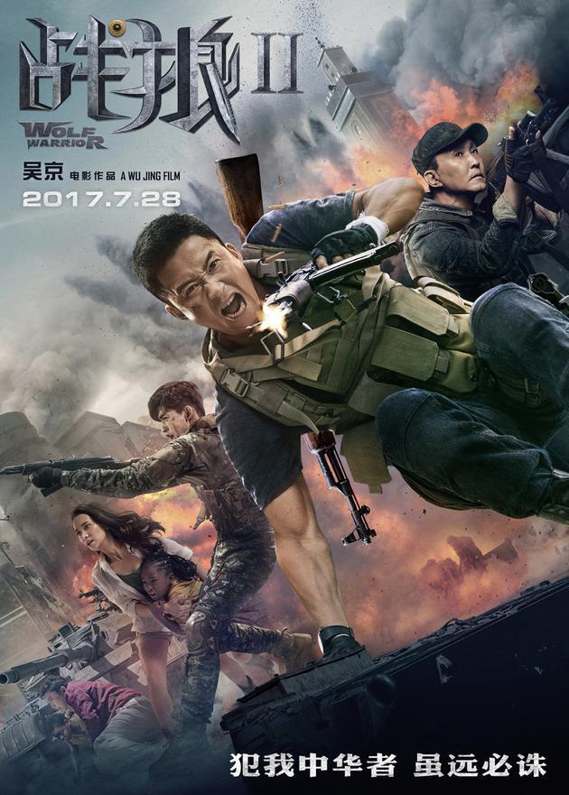 电影_电影《战狼2》海报