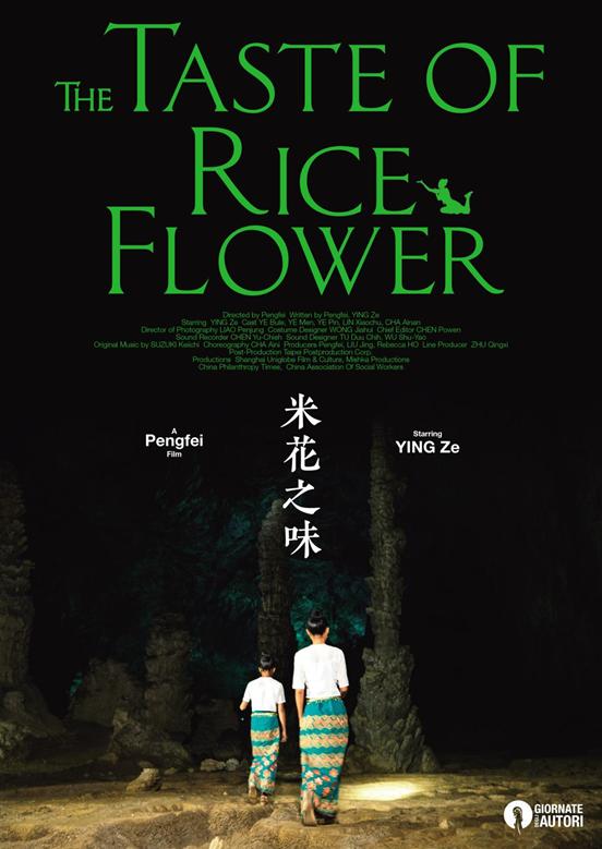 《米花之味》海报