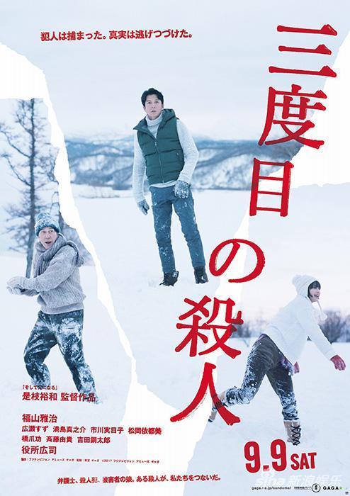 电影《第三次杀人》海报