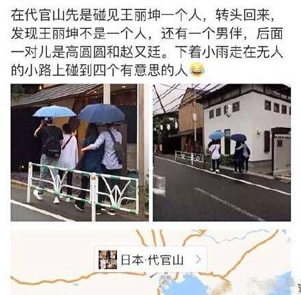 网曝林更新王丽坤和赵又廷夫妇游日本