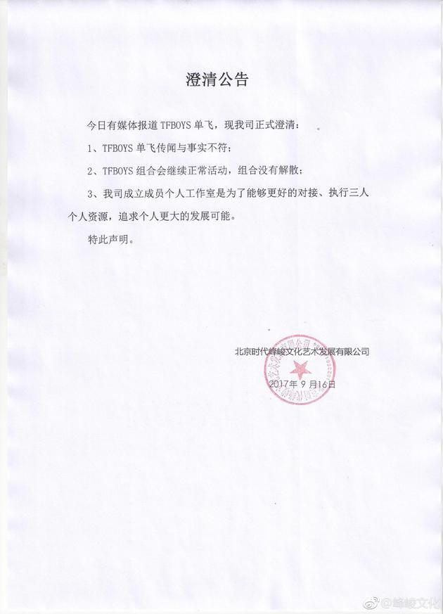 时代峰峻在微博发表《澄清公告》