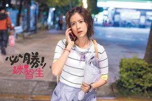 林予晞在《必胜练习生》饰演处处替人着想的大龄女孩。