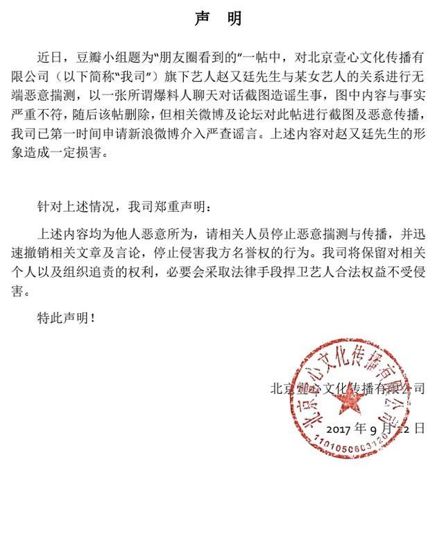 赵又廷方发声明斥无端恶意揣测