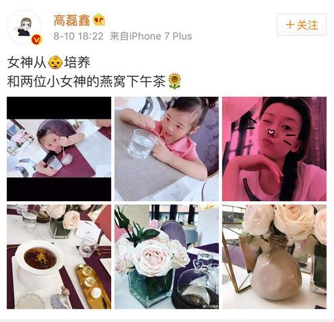 高磊鑫微博上曾经同时发布过两个小女孩的照片,但经过网友扒皮,图片为不同时间同一地点拍摄