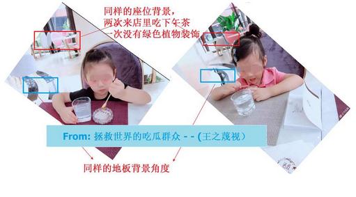 网友扒皮,两张照片是不同时间拍摄,应该是同一个小孩,否认双胞胎