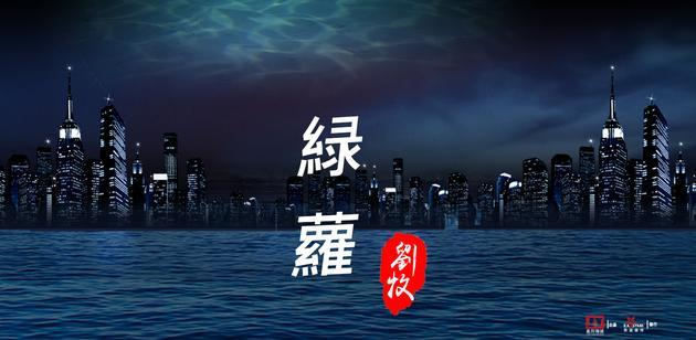 刘牧发布最新单曲《绿萝》 讲述城内城外北漂生活