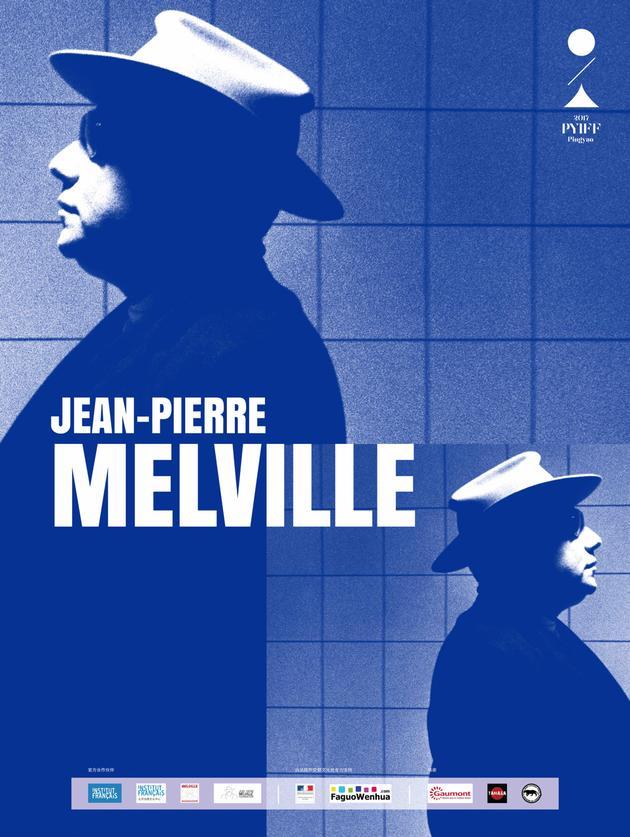 首届平遥国际电影展将举办梅尔维尔百年诞辰回顾展