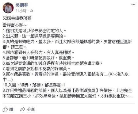 吴朋奉社交网站截图