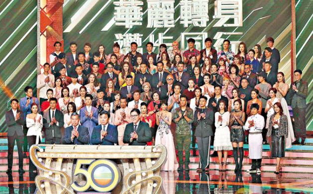 《TVB50周年华丽转身迈步同行》昨晚在电视城举行。