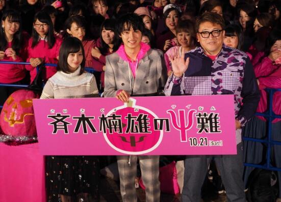 图为桥本环奈、山崎贤人、福田雄一(左起)