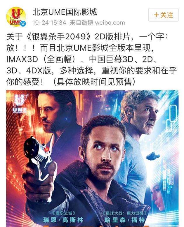 北京UME影城官微表示会安排放映2D版本