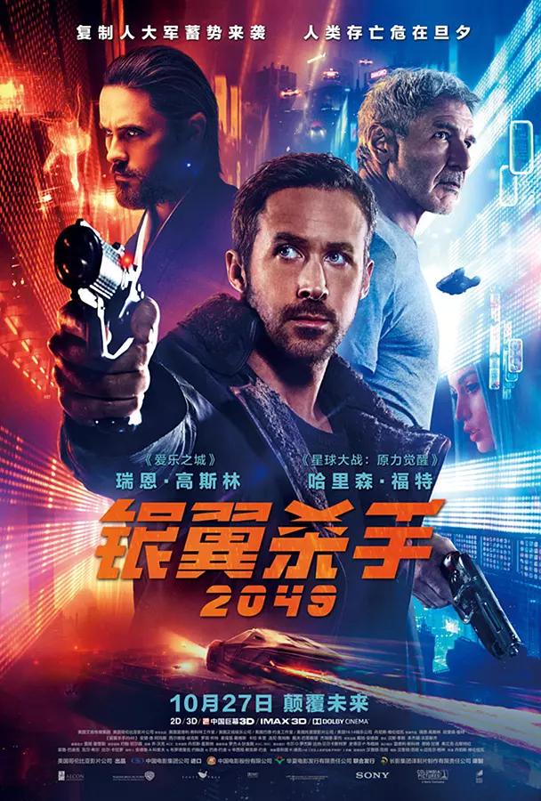 王凯与《银翼杀手2049》睽违35年的时空奇遇