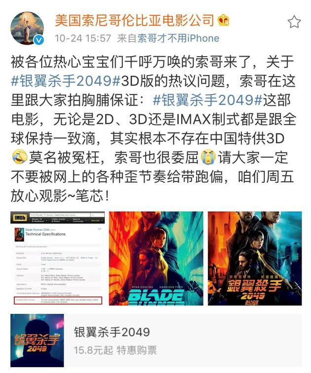 """片方否认""""中国特供3D"""""""