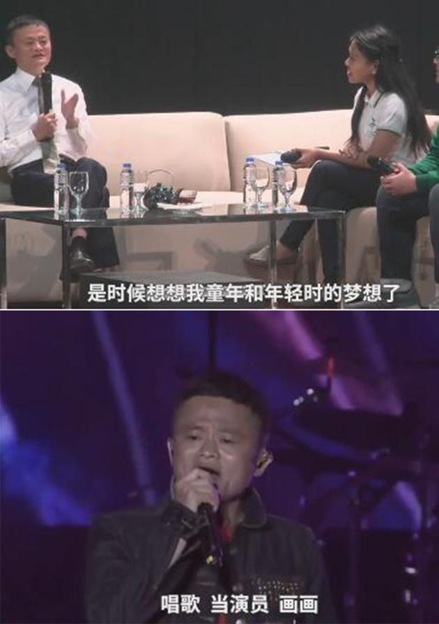 马云表示,53岁的自己想去实现年少时未完成的梦想,比如唱歌、当演员。