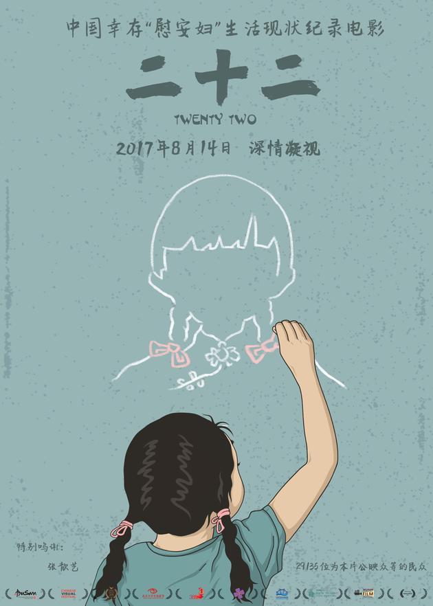 《二十二》主海报