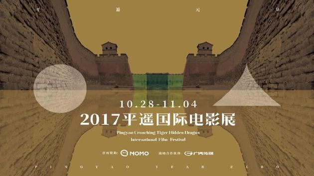 平遥国际电影展