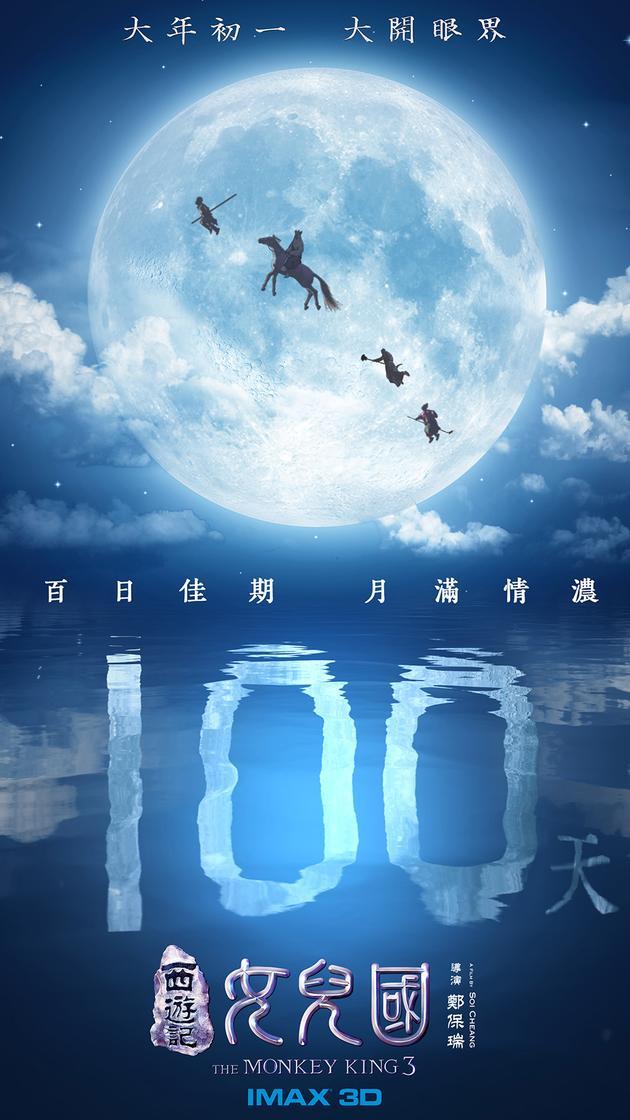 大干100天海报_电影《西游记女儿国》倒计时100天海报
