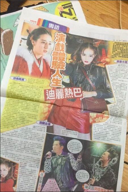 迪丽热巴被马来西亚报纸大版面报道