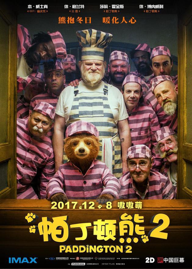 《帕丁顿熊2》