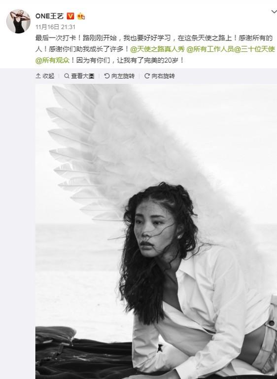 王艺在赛后发文,晒出戴上翅膀的照片,讨论串涌入许多祝贺留言。