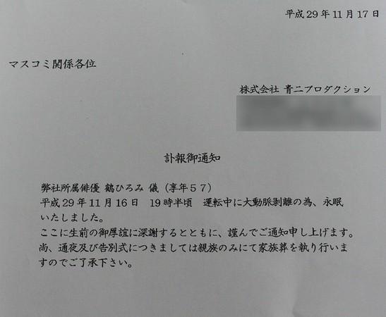 鹤弘美经纪公司公布死因是主动脉剥离