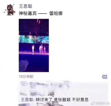 王思聪昨日发文