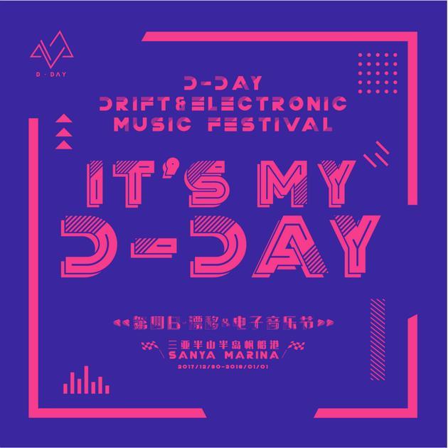 日�yd+9b�_d-day第四日漂移电音音乐节