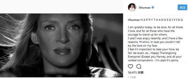 乌玛·瑟曼打破她对好莱坞性骚扰话题的沉默