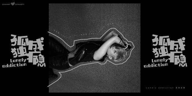 陈志朋新歌《孤独成瘾》上线 诠释孤独与洒脱