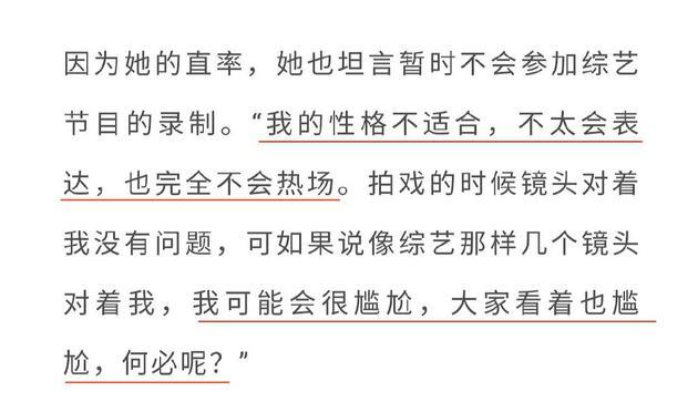 刘诗诗谈为何不上综艺:我会尴尬怕大家看着也尴尬
