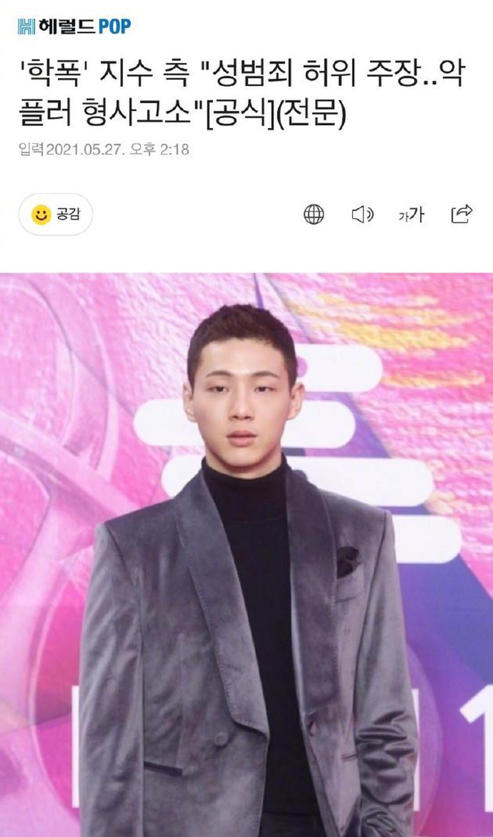 金志洙否认性暴力 将起诉网络恶评及不实谣言
